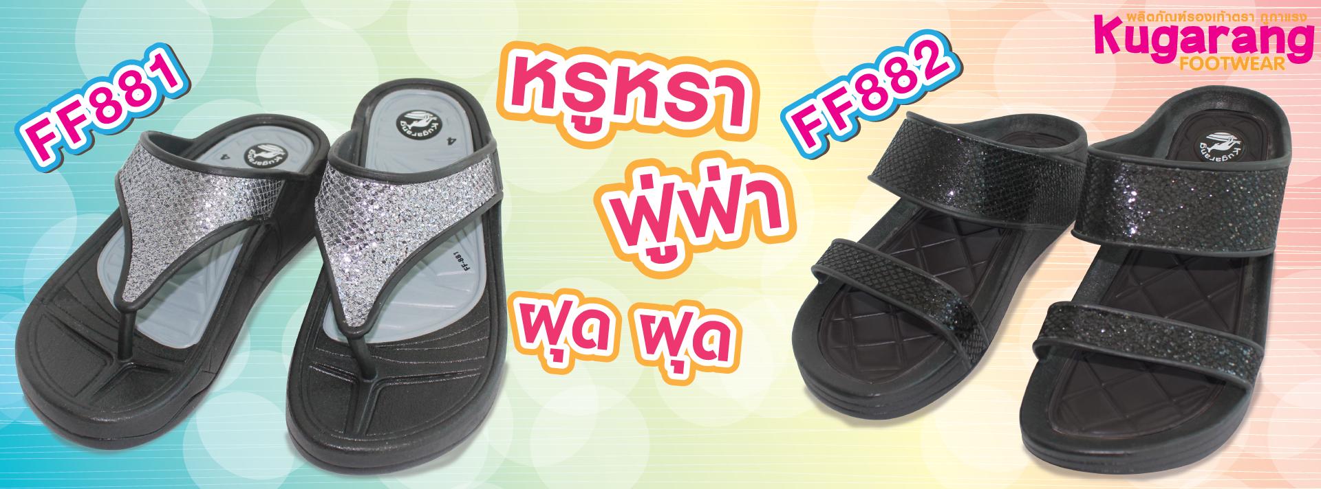 Shoes-FF881-882