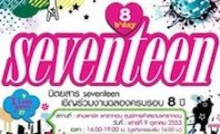 SEVENTEEN 8th Anniversary
